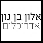 אלון בן נון אדריכלים